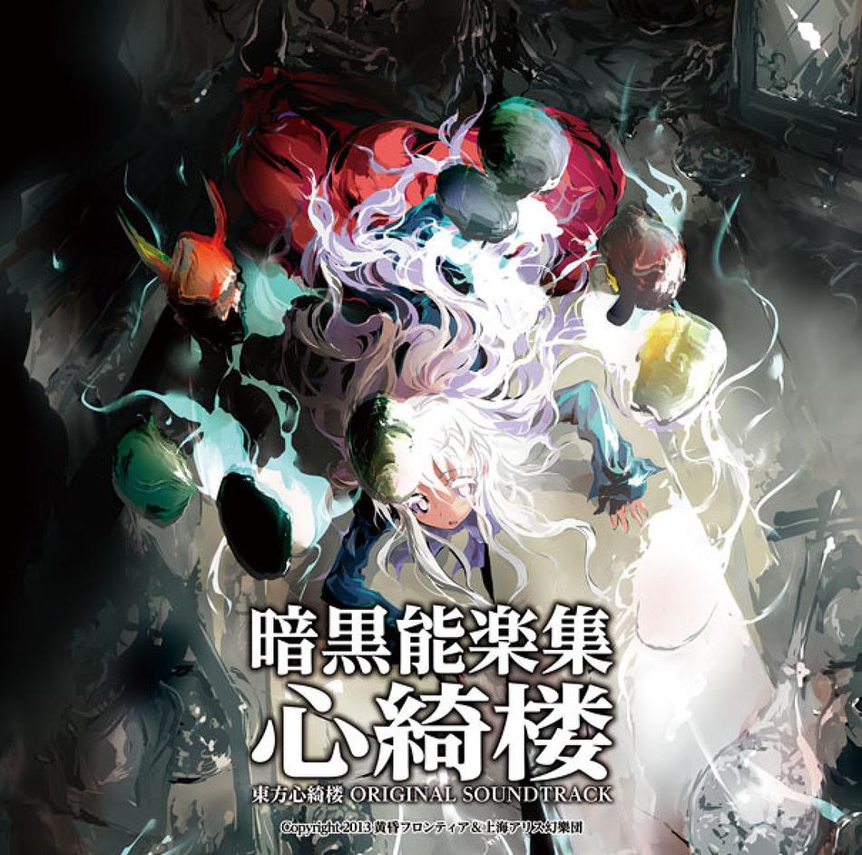 [동방 원곡] 東方心綺楼 ~ Hopeless Masquerade 13.5  ORIGINAL SOUNDTRACK  (동방심기루  사운드 트랙 앨범 CD)