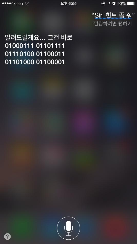 Siri, 힌트 좀 줘2