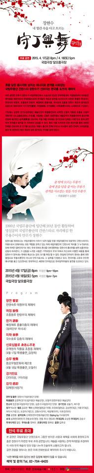 장현수, 내 혈관속을 타고 흐르는 守丁興舞(수정흥무) 국립극장 달오름극장 4.17-18