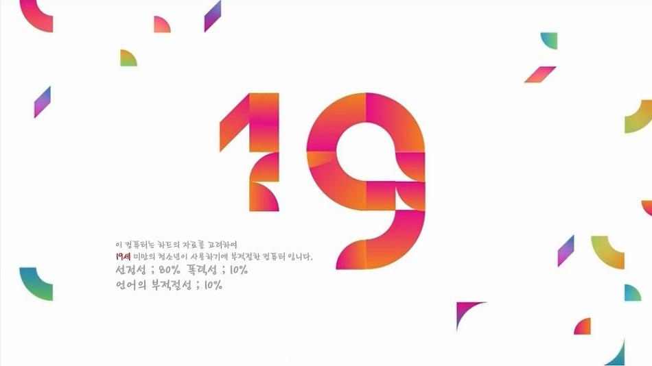 JTBC식 19세 바탕화면 1980*1080