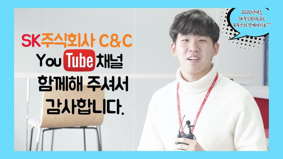 SK주식회사 C&C YouTube채널과 함께해 주..