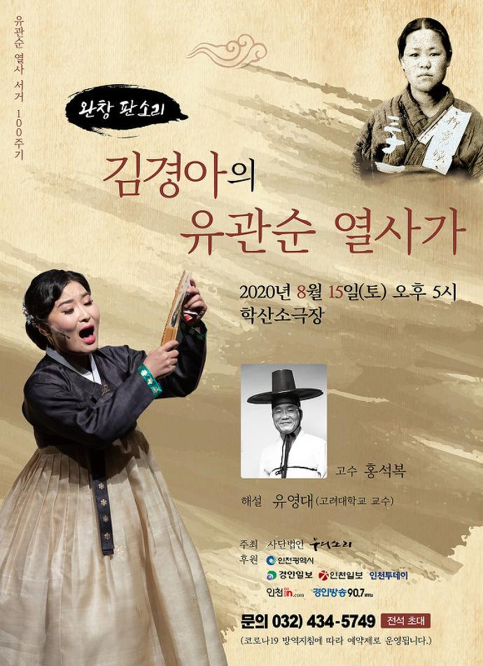 완창 판소리 '김경아의 유관순 열사가'