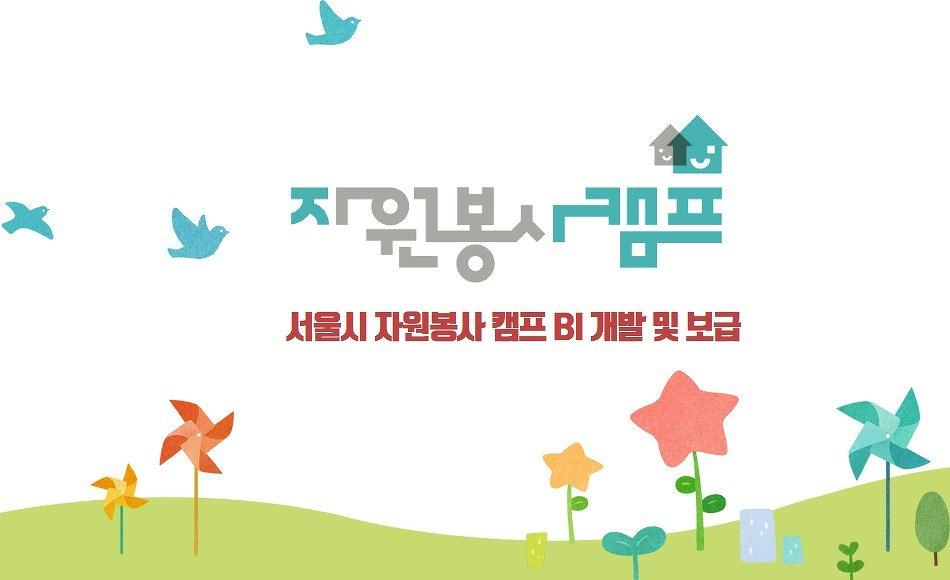 서울시내 자원봉사 캠프 BI 개발 및 보급