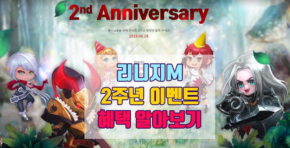 ●리니지M 2주년 이벤트● 이벤트혜택과 보상..