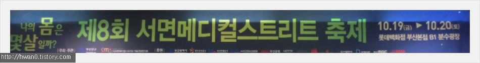 8회 서면 메디컬 스트리트(SMS) 축제