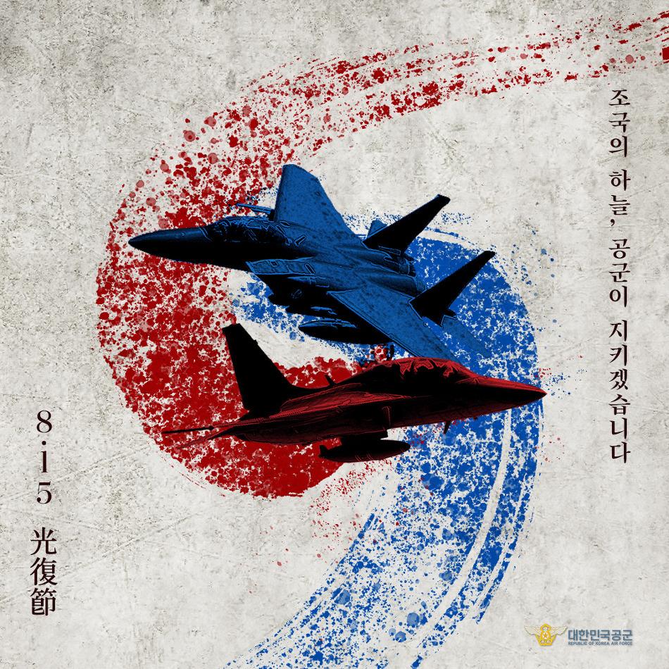 [광복절 이미지] 조국의 하늘, 공군이 지키겠습..