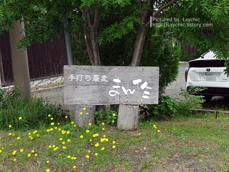 홋카이도 #15 미쉐린 1스타 만사쿠(まん作)