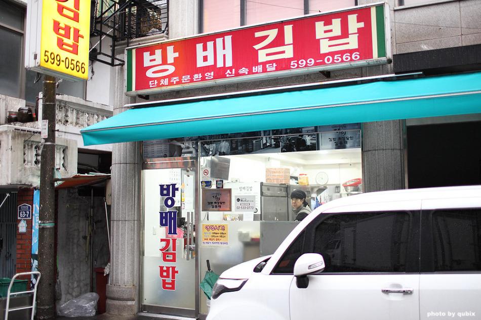 [방배 김밥 맛집] 방배김밥, 생활의 달인 소개된 방배동 3대 김밥