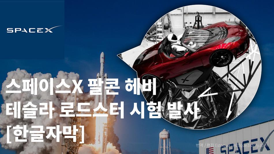스페이스X 팔콘 헤비 - 테슬라 로드스터 시험 발사 [한글자막]