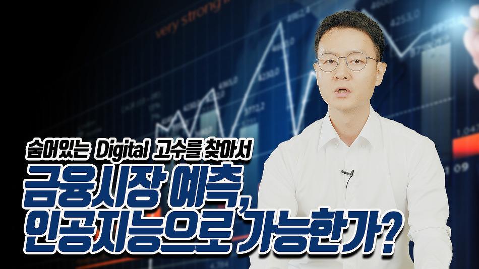 [살아있는 Digital 고수를 찾아서] 금융시장 예..