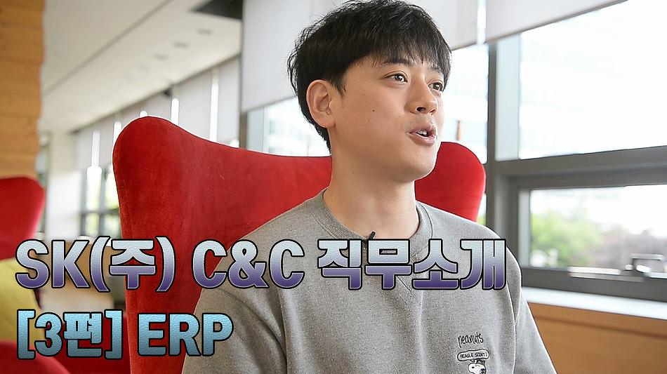 SK(주) C&C   직무소개 영상 3편 [ERP]