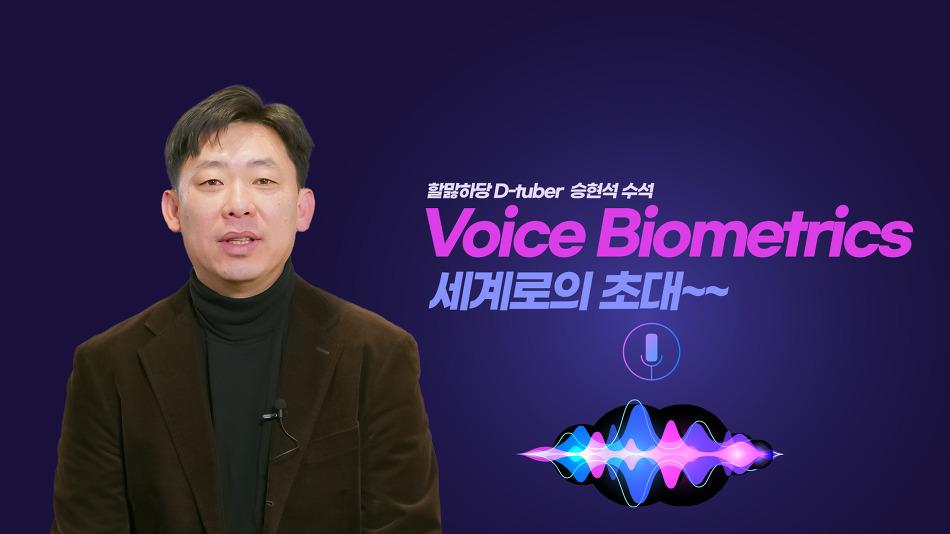 [할맗하당 D-tuber] Voice Biometics 세계로..