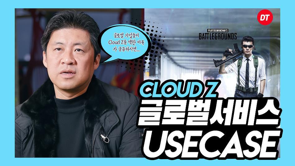 [Digi-Talks] Cloud Z 글로벌 서비스 USECAS..