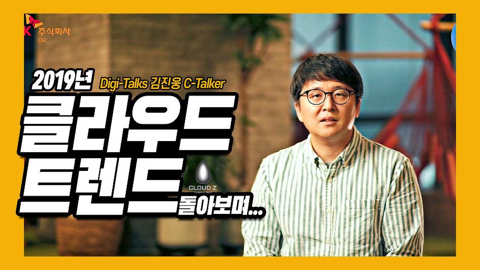 [Digi Talks] 2019년 클라우드 트렌드 돌아보며..
