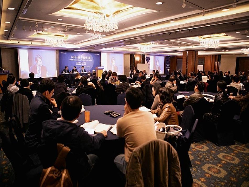 2018 서울 국제갈등포럼