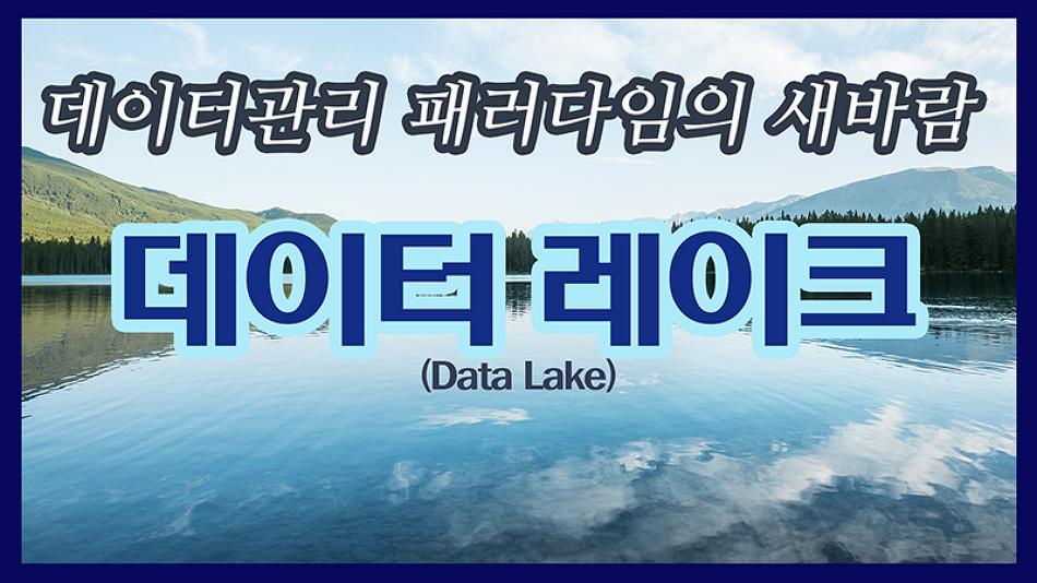 데이터 관리 패러다임의 새바람, 데이터 레이크..