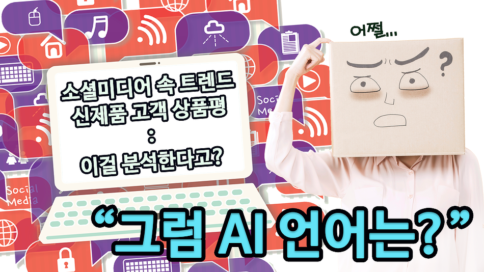 소셜미디어 속 트렌드, 신제품 고객 상품평.....