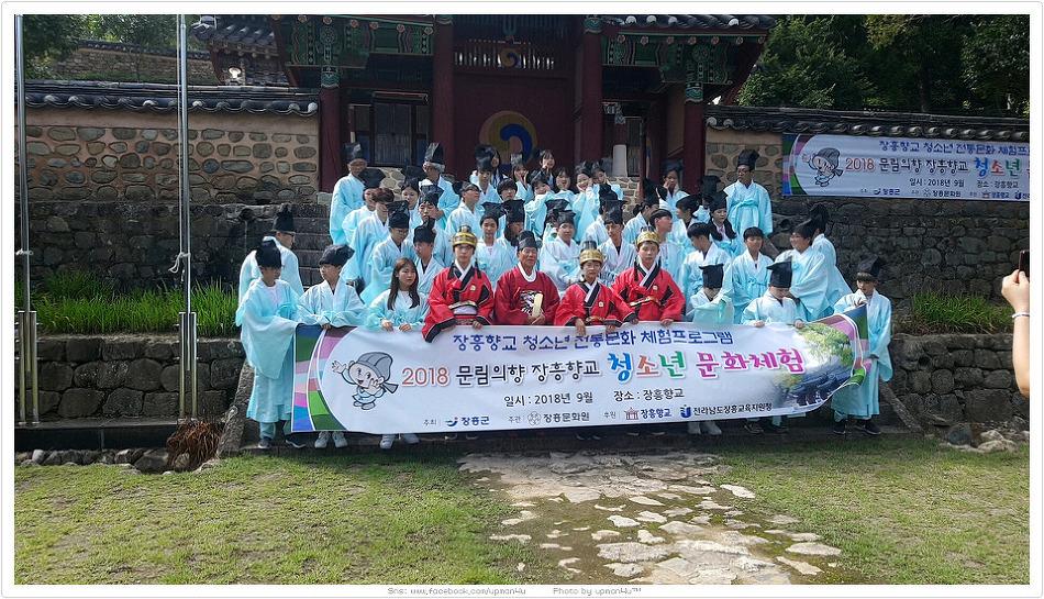 2018.09.04 문림의향 장흥향교 청소년 선비문화체험_청람중학교