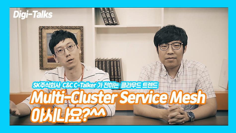 [Digi-Talks] Multi-Cluster Service Mesh를 아시나요?^^