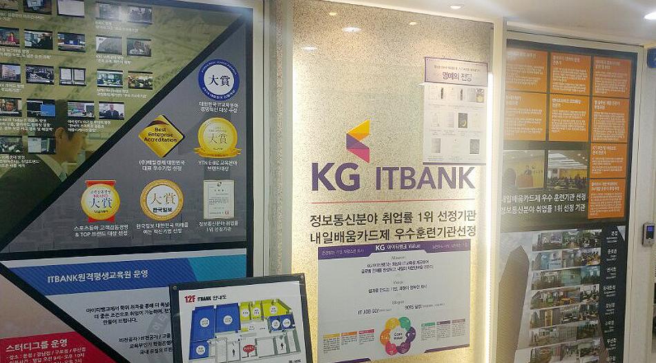 KGITBANK강남점 상담예약 하기 !