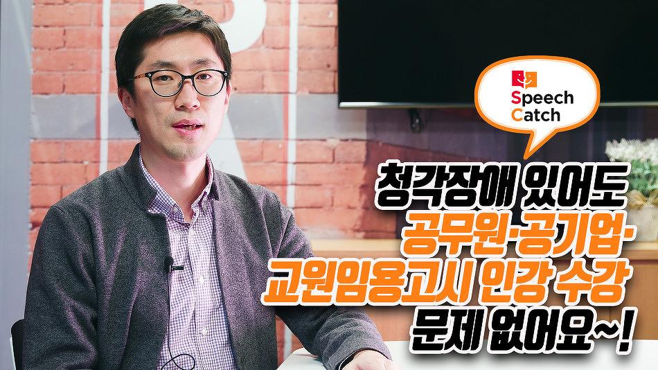 """""""청각장애 있어도 '공무원·공기업·교원임.."""