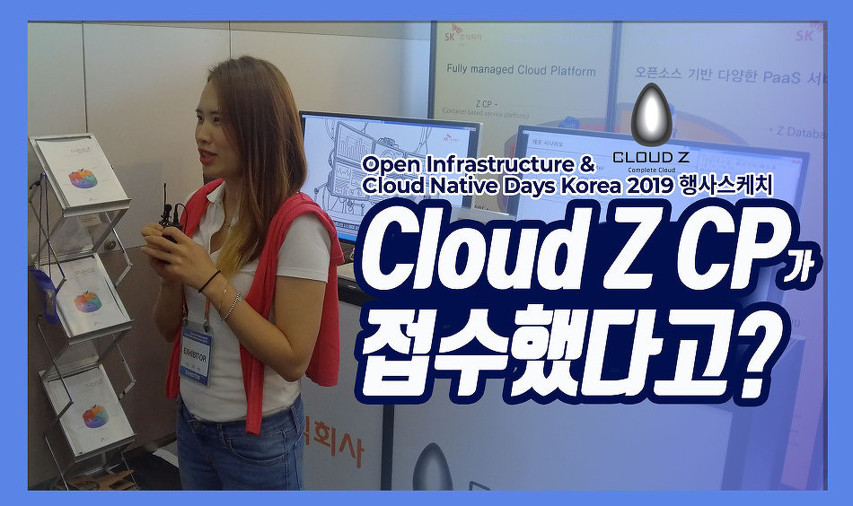 Cloud Z CP가 Open Infrastructure & cloud native days korea 2019를 접수했다고???
