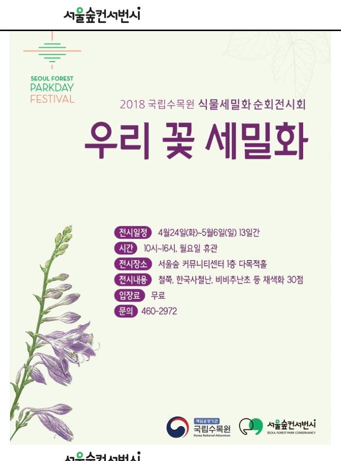 앗! 이번주말 여기!! 서울숲 '우리 꽃 세밀화' 전시회