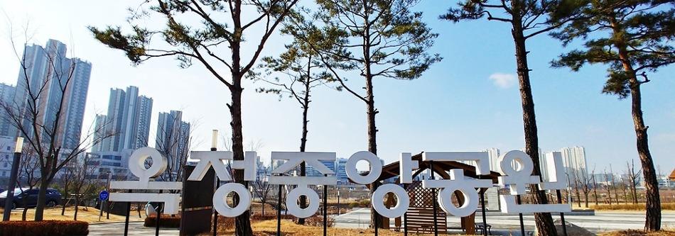 양주 가볼 만한 곳 추천! '옥정중앙공원'