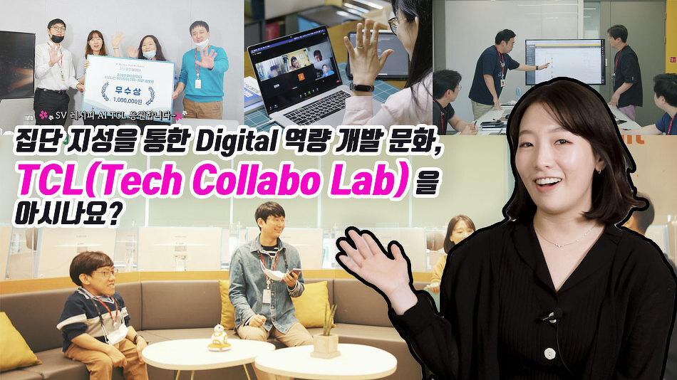 집단 지성을 통한 Digital 역량 개발 문화, TCL(..