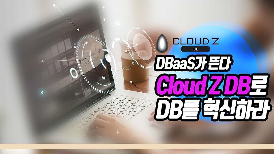DBaaS가 뜬다 - Cloud Z DB로 DB를 혁신하라