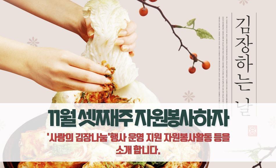 [서울시 자원봉사 이야기] 11월 셋째주 서울에..