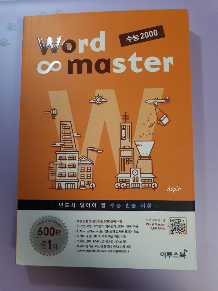 [수능 영단어] 워드 마스터 Word Master 수능..