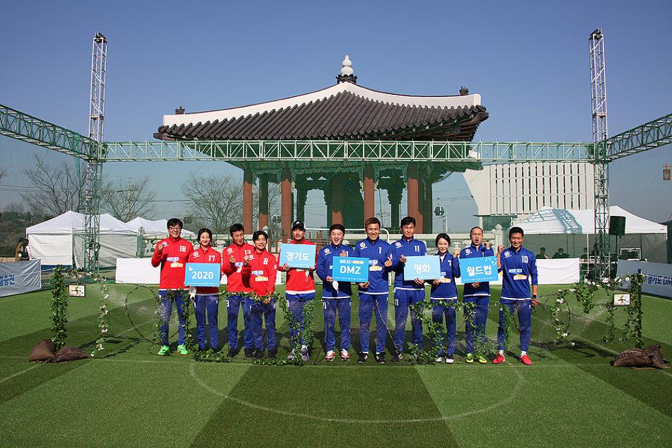 스포츠스타와  함께한 2020 경기도 DMZ 평화 월드컵 토크쇼