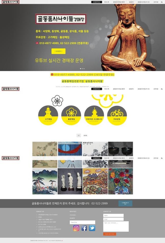 청주 조치원 부강 공주 홈페이지제작 쇼핑몰제작 업체 홈커뮤니케이션입니다. 오랜 경험과 역사를 선사하겠습니다.