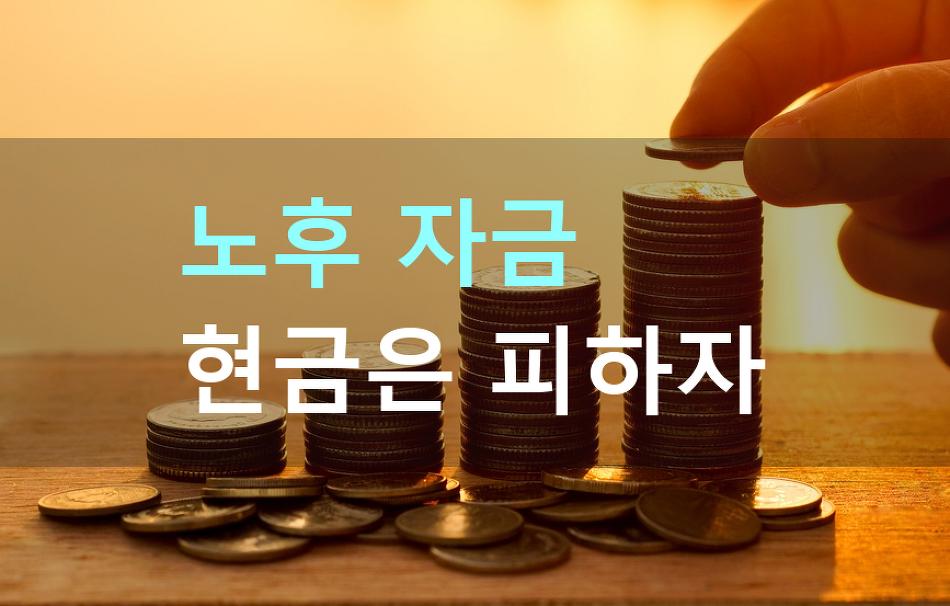노후자금, 현금 자산이 위험한 이유